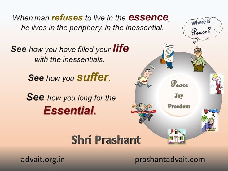 When man refuses to live in the essence, he lives in the periphery, in the inessential.  See how you suffer. See how you long for the Essential. ~ Shri Prashant #ShriPrashant #Advait # essential #source #suffering Read at:- prashantadvait.com Watch at:- www.youtube.com/c/ShriPrashant Website:- www.advait.org.in Facebook:- www.facebook.com/prashant.advait LinkedIn:- www.linkedin.com/in/prashantadvait Twitter:- https://twitter.com/Prashant_Advait