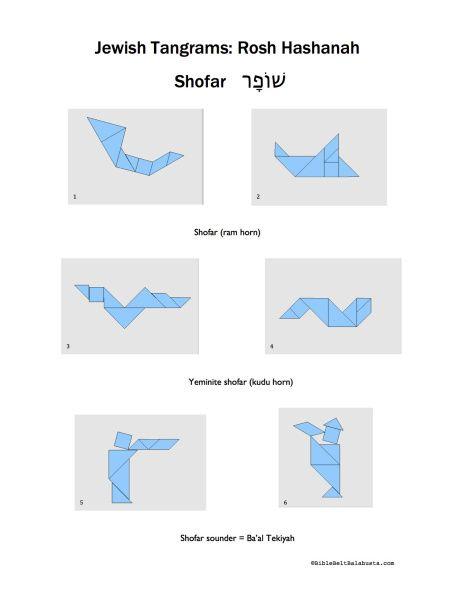 Rosh Hashana Tangram printable