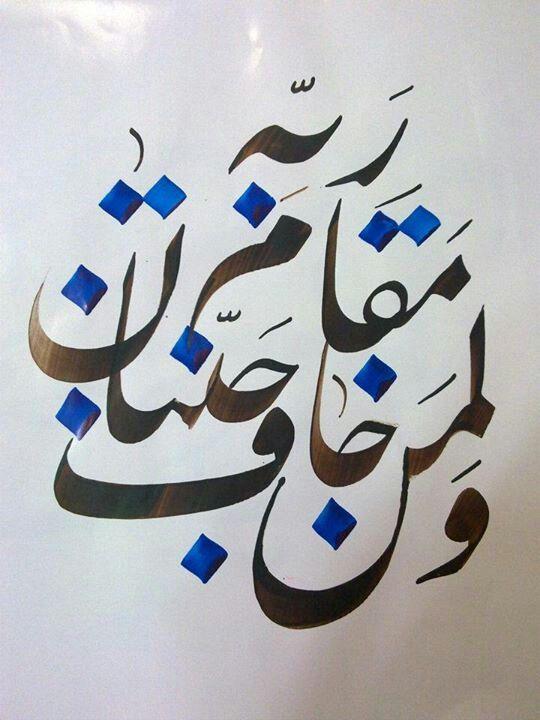 * ولمن خاف مقام ربه جنتان .. خط فارسي