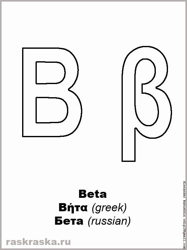 Alphabet Coloring Greek Viati Coloring Alphabet Coloring Alphabet Coloring Pages Small Letters