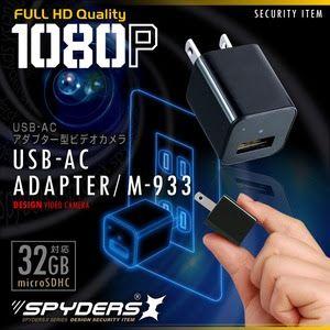 最新!超小型カメラ最前線: USB-ACアダプター型超小型ビデオカメラ  スパイカメラ スパイダーズX (M-933) 1080...