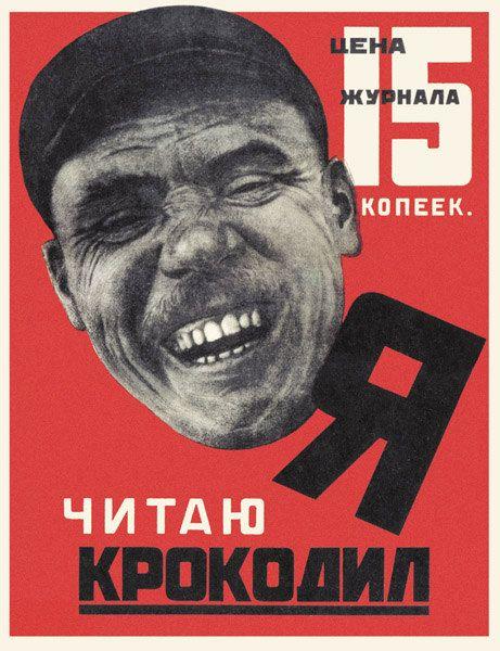 "S. Sen'kin (1894-1963).   I read ""Krokodil"" (""The Crocodile"") magazine.   Moscow 1925"