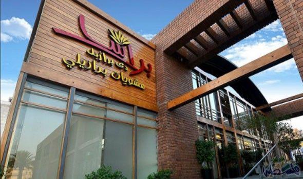 براسا دي برازيل يمثل أفضل المطاعم في الجبيل لتناول الطعام Broadway Shows Outdoor Outdoor Decor