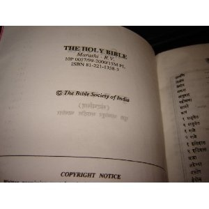 Marathi Revised Version Holy Bible / 2000 Vinyl Edition   $49.99