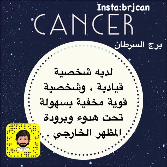 Pin By Kinda Khalaf On سرطانيون Cancer Zodiac Signs Words