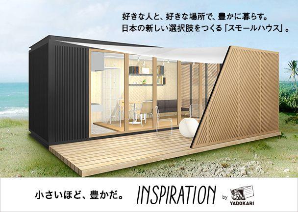 YADOKARIスモールハウス 「INSPIRATION by YADOKARI」