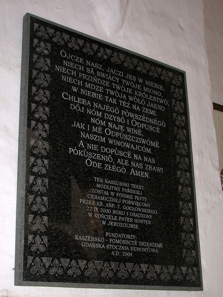 Oliwa Cathedral - The Lord's Prayer