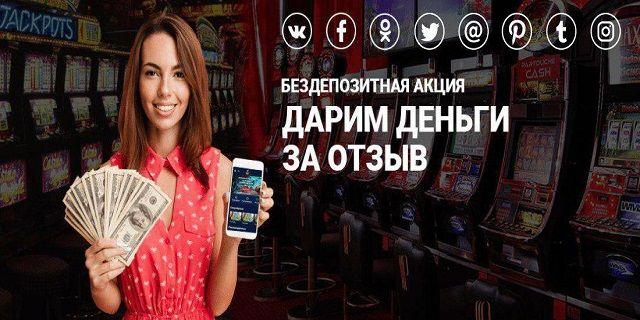 Промокоды казино 2021 новые за регистрацию с выводом