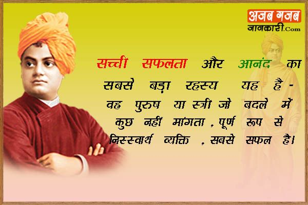 001 Swami Vivekananda Quotes in Hindi Swami vivekananda