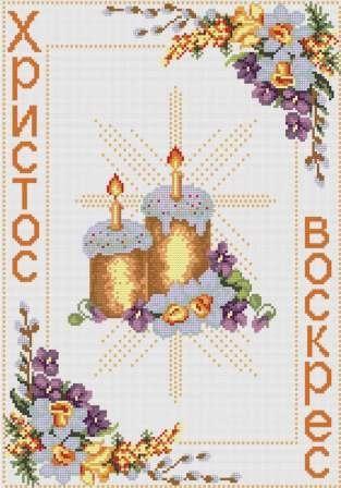 """Christ has risen!"", an embroidered towel, rushnyk, cross stitch pattern"