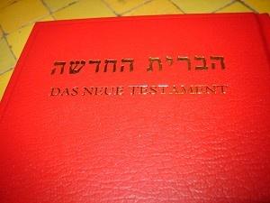 Hebrew - German Bilingual New Testament / Das Neue Testament in Hebraisch und Deutsch / 2010