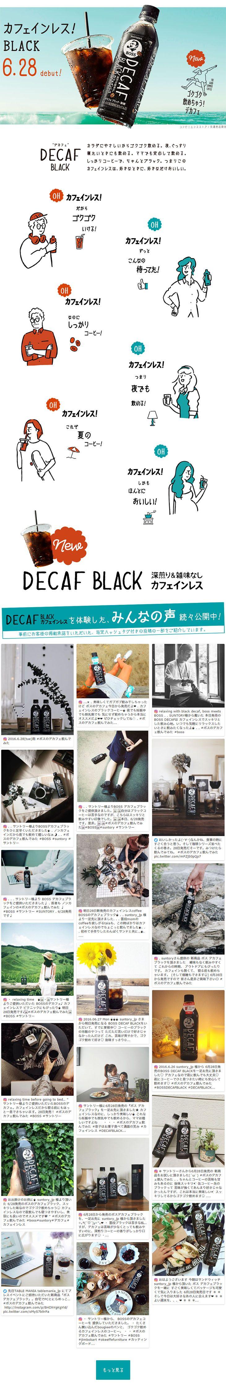 DECAF BLACK【飲料・お酒関連】のLPデザイン。WEBデザイナーさん必見!ランディングページのデザイン参考に(シンプル系)