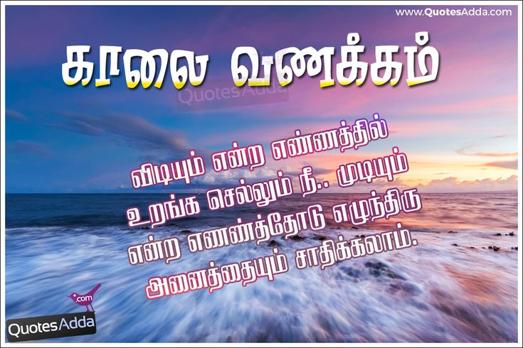 Good morning Wishes in Tamil | Quotes Adda.com | Telugu Quotes | Tamil Quotes | Hindi Quotes | English
