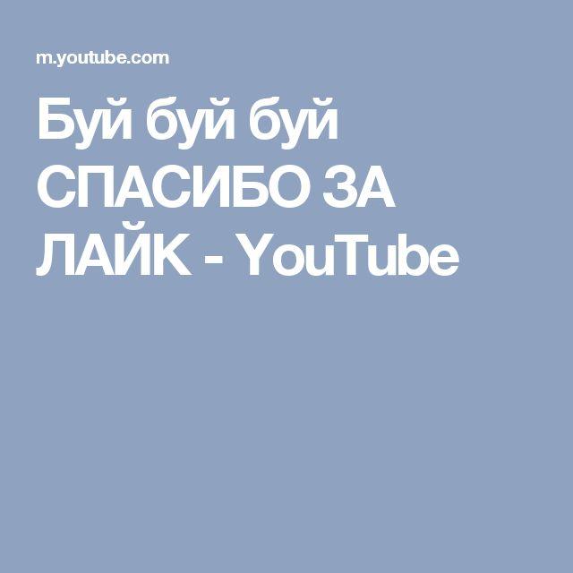Буй буй буй  СПАСИБО ЗА ЛАЙК - YouTube
