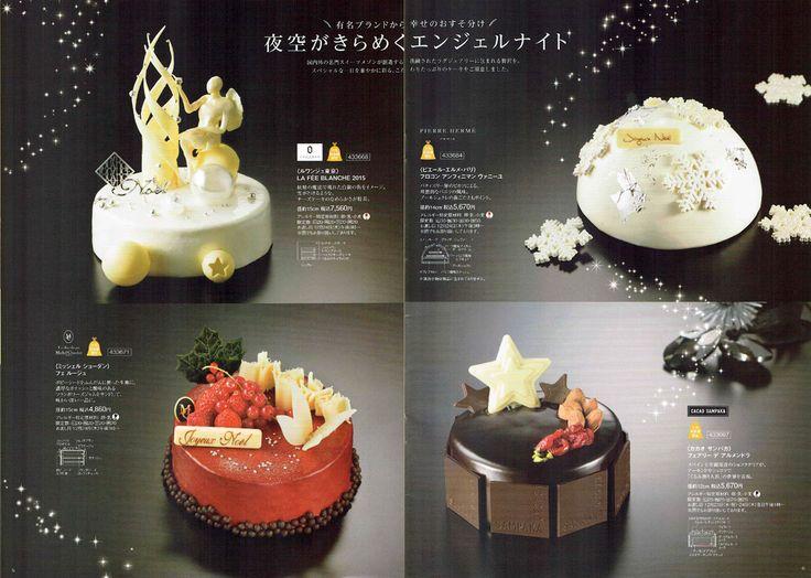大丸松坂屋「2015クリスマスケーキご予約承り」カタログ