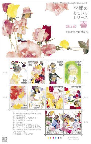 Stamp - いわさきちひろ : 季節のおもいでシリーズ第2集−日本郵便