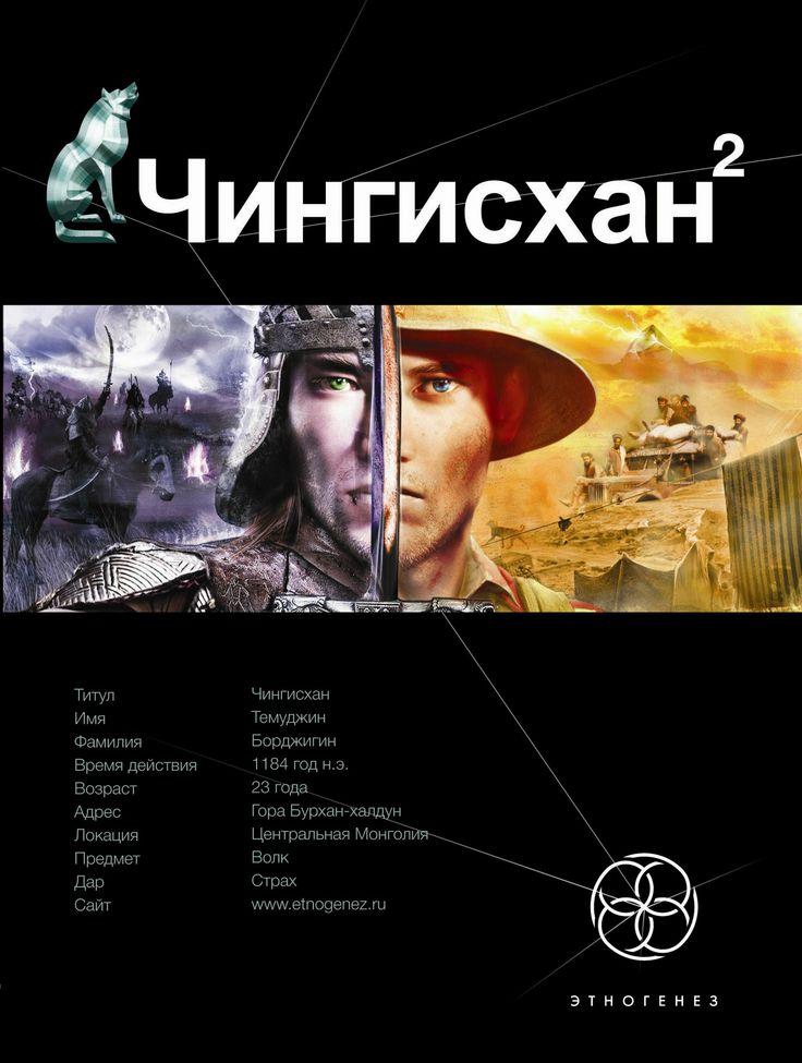Чингисхан 2. Этногенез