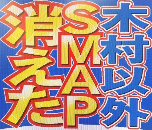 中居正広ラジオ番組名変更!木村拓哉以外SMAP消えた #SMAP #中居正広 #木村拓哉