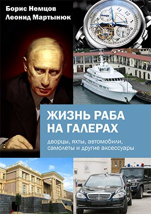 Жизнь раба на галерах (дворцы, яхты, автомобили, самолеты и другие аксессуары)