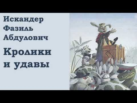 АудиоКнига - Фазиль Искандер - Кролики и удавы