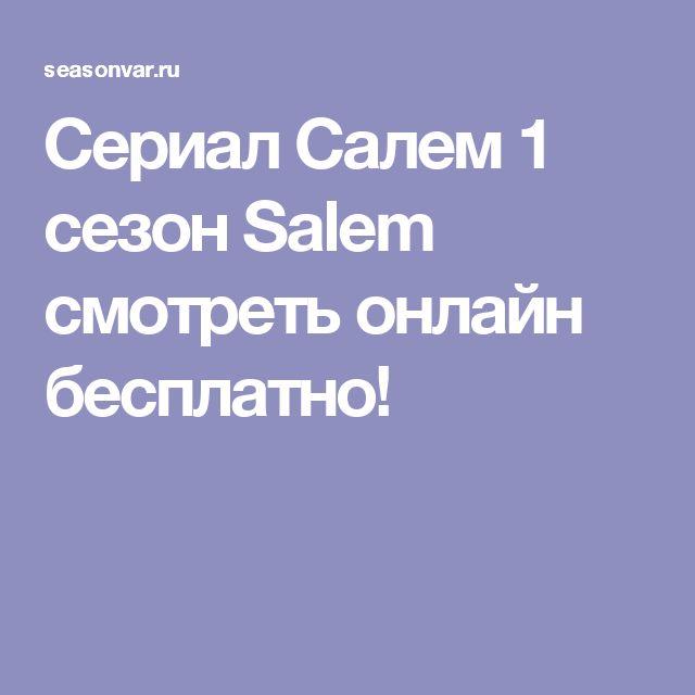 Сериал Салем 1 сезон Salem смотреть онлайн бесплатно!