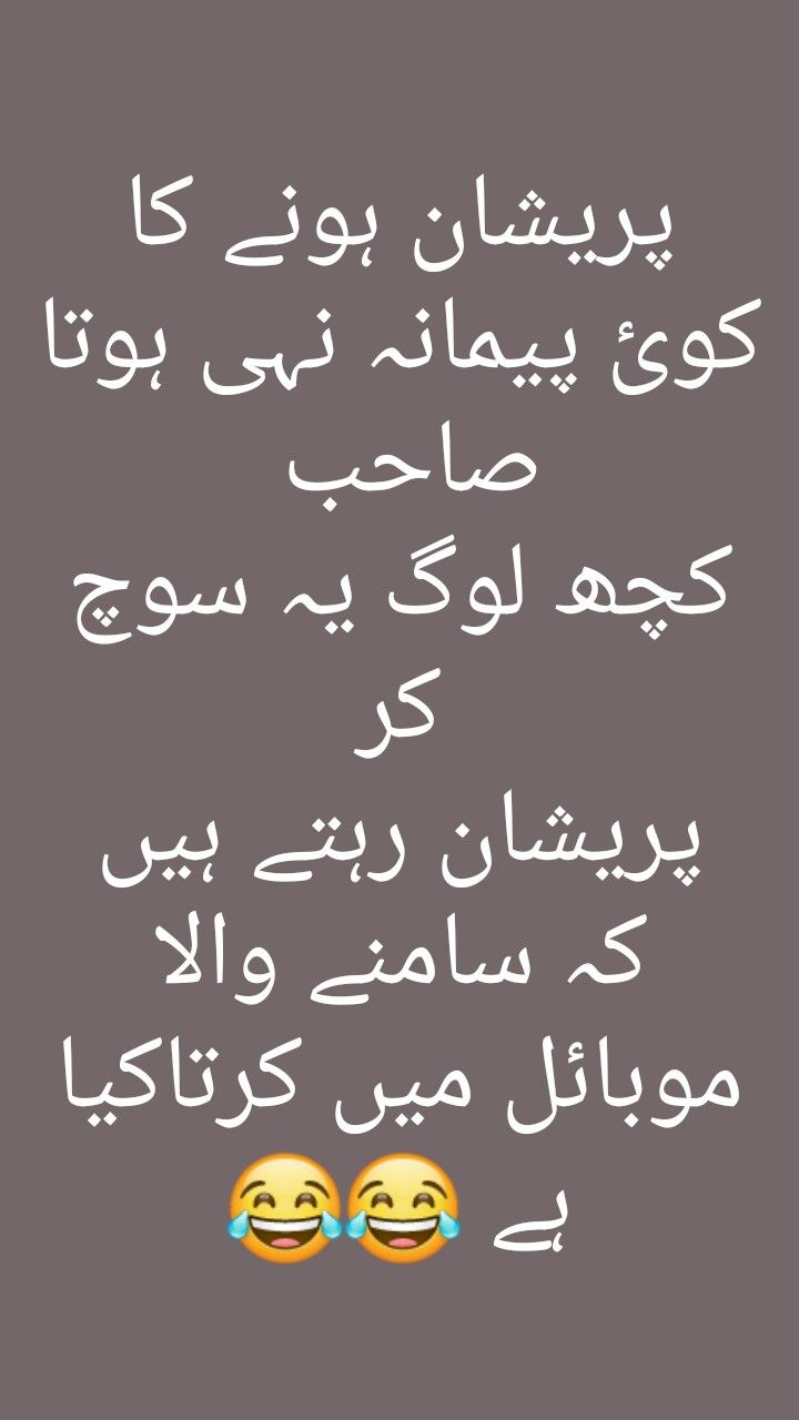 Hasiye Urdu Funny Quotes Urdu Funny Poetry Funny Joke Quote