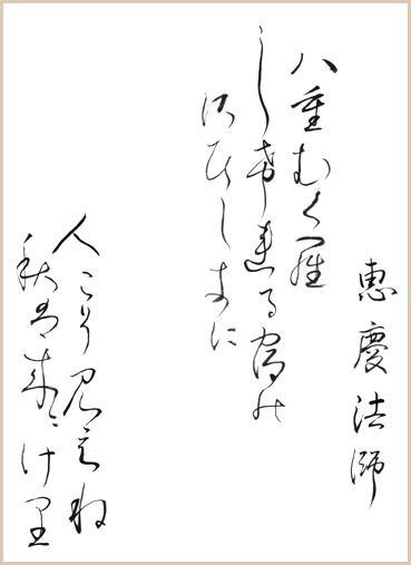 """Japanese poem by The Monk Egyo from Ogura 100 poems (early 13th century) 八重むぐら しげれる宿の さびしきに 人こそ見えね 秋は来にけり """"To the dim cottage / Overgrown with thick-leaved vines / In its loneliness / Comes the dreary autumn time: / But there no people come.""""  (calligraphy by yopiko)"""