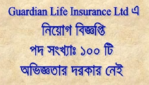 Guardian Life Insurance Limited jobs circular on July 2017.Deadline: August 20, 2017 vacancy in Guardian Life Insurance Limited.