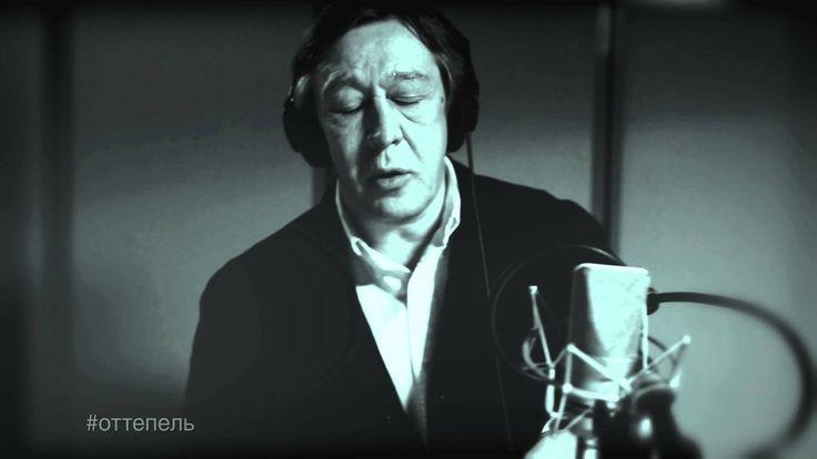 """""""Оттепель"""" Михаил Ефремов читает стихотворение Геннадия Шпаликова"""