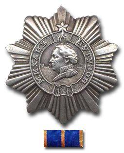 Орден Кутузова 3 ст., учрежд. 08.02 1943 г., награждались командиры полков, батальонов, рот и нач. штабов