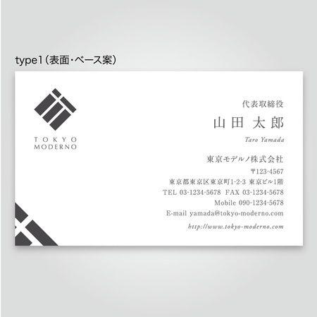 rinriocononさんの提案 - 住宅デザイン・設計事務所「東京モデルノ株式会社」の名刺デザイン | クラウドソーシング「ランサーズ」
