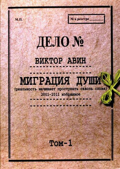 Миграция Души. Том 1: 2001–2011 избранное #читай, #книги, #книгавдорогу, #литература, #журнал, #чтение