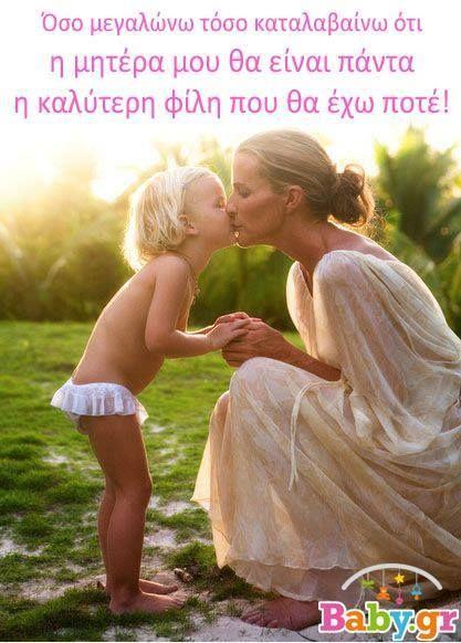 Ό,τι κι αν γίνει η μάνα θα είναι πάντα η καλύτερή μας φίλη.