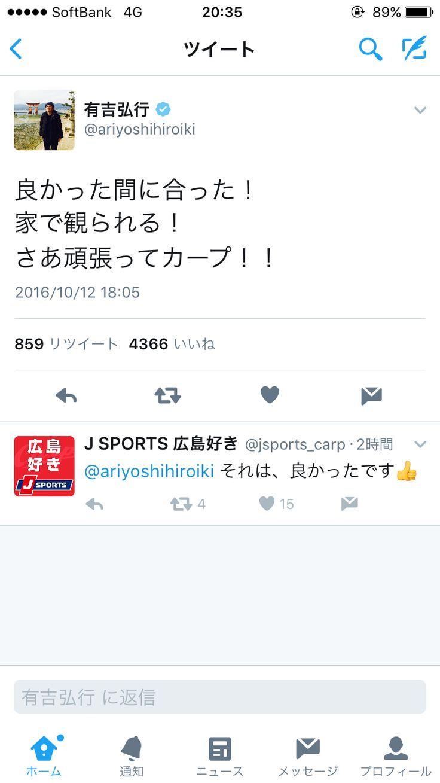 有吉がとにかく明るい安村に激怒『俺本当に広島応援してるからチャカさないで。別日に怒るわ』