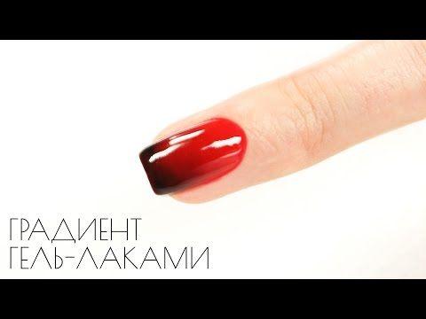 Легкий способ создания градиента на ногтях гель-лаками - YouTube