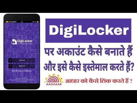 How to Create DigiLocker Account on Android Phone How to