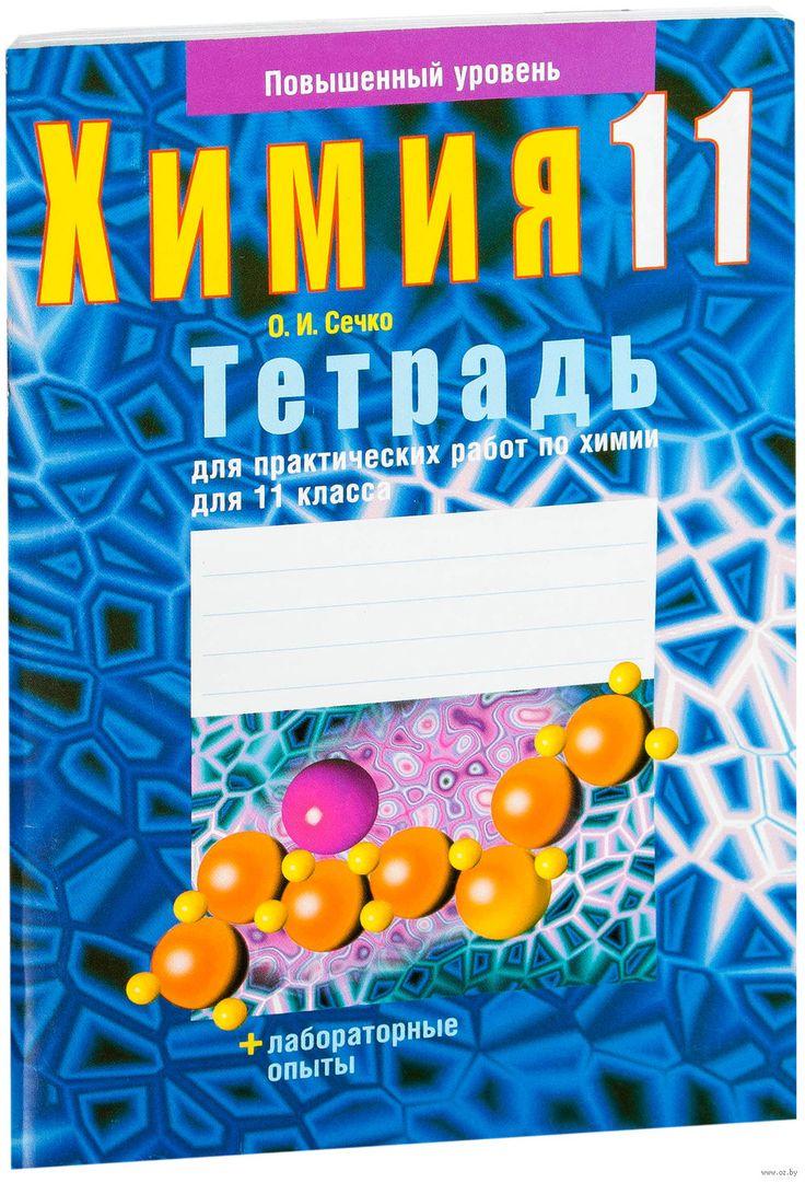 Гдз учебника биология10 класса автора сонин и захаров