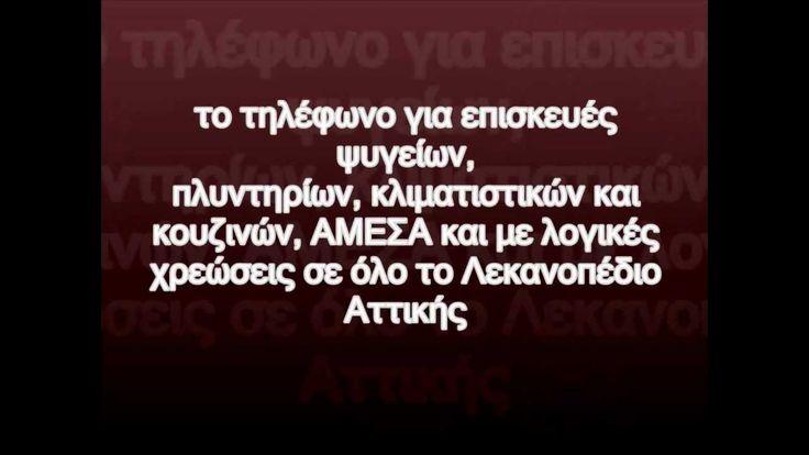 ΕΠΙΣΚΕΥΕΣ ΛΕΥΚΩΝ ΣΥΣΚΕΥΩΝ