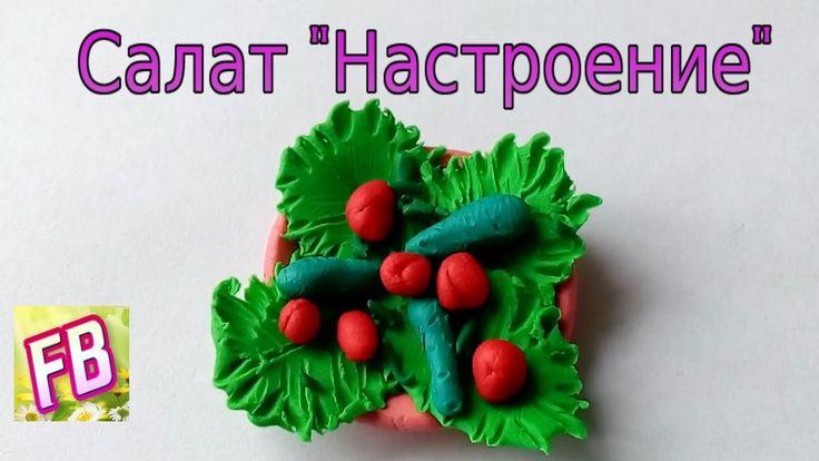 """DIY Еда для кукол из пластилина Легкий салат """"Настроение"""""""