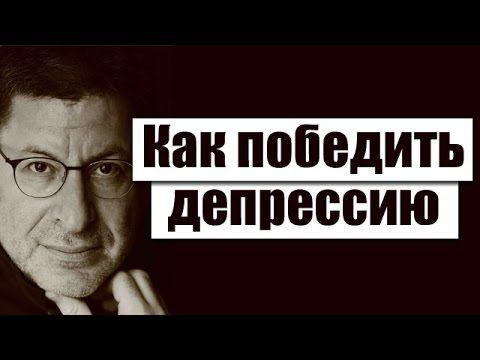 психолог Лабковский КАК СПРАВЛЯТЬСЯ С НЕУДАЧАМИ, ПРОБЛЕМАМИ - YouTube