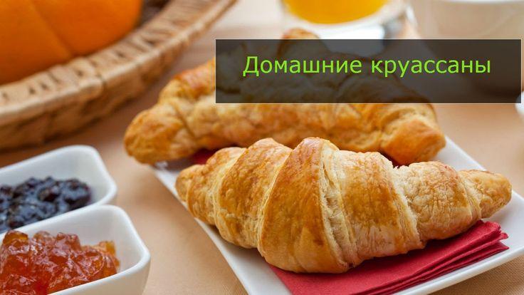 The French Croissant Круассаны. Домашние  французские круассаны.