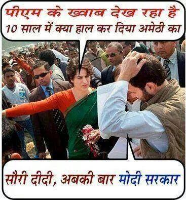 Rahul Gandhi Funny Picture