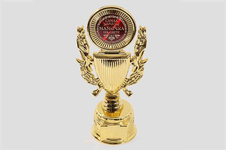 прекрасный Кубок «Самая дорогая мамочка на свете»  #Оригинальныеподарки,Кубок«Самаядорогаямамочканасвете» #Подарки Посмотретьhttp://xn--80aaahaatmc2afxyc9bl9d.xn--p1acf/product/kubok-samaya-dorogaya-mamochka-na-svete