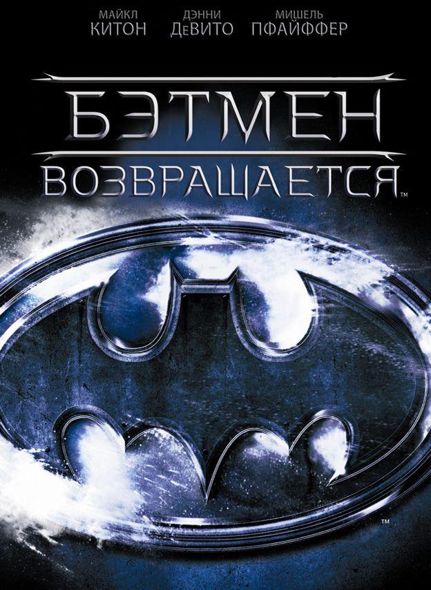 Бэтмен возвращается (Batman Returns)
