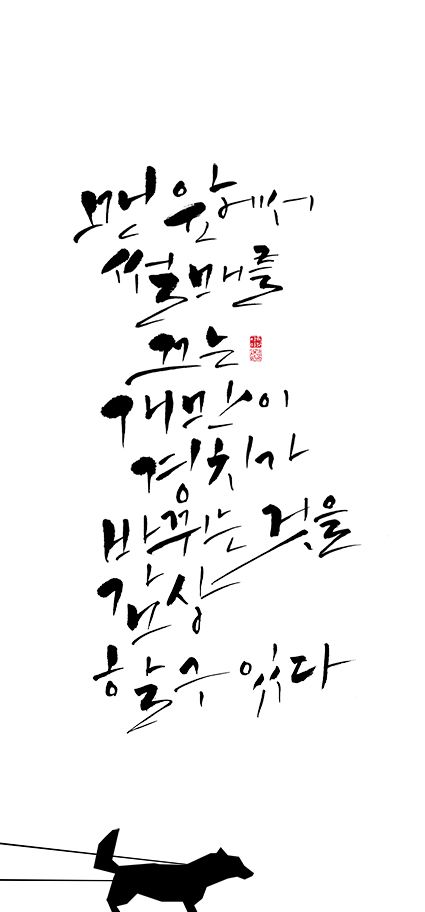 calligraphy_맨 앞에서 썰매를 끄는 개만이 경치가 바뀌는 것을 감상할 수 있다_에스키모 속담