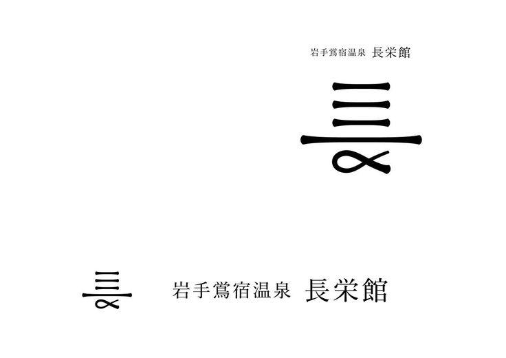 長栄館 - IROBE DESIGN INSTITUTE