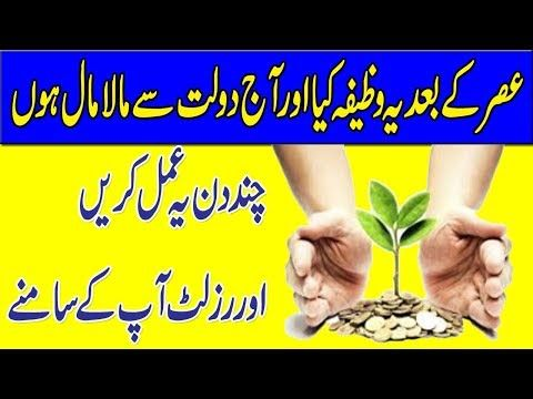 Ameer Banane Ka Wazifa | Get Wealth Dua In Urdu/Hindi | Dolat Mand Hone Ka Mujarab Amal - YouTube