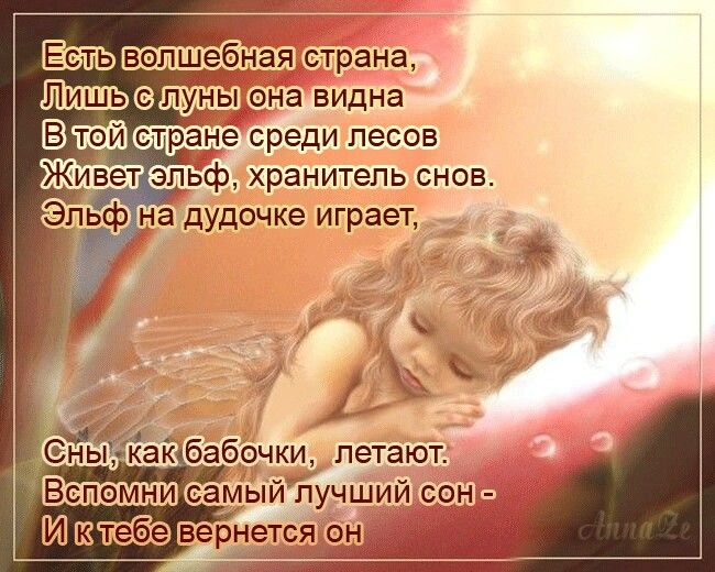 Картинки мая, стихи в открытках любимой на сон грядущий