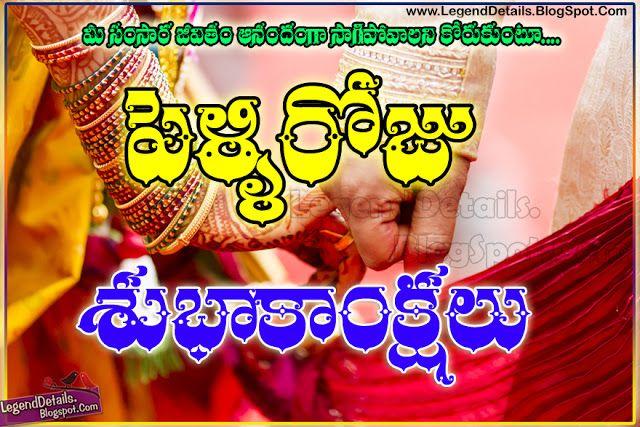 Pelli Roju Subhakankshalu Legendary Quotes In 2020 Marriage Quotes Touching Quotes Friendship Quotes