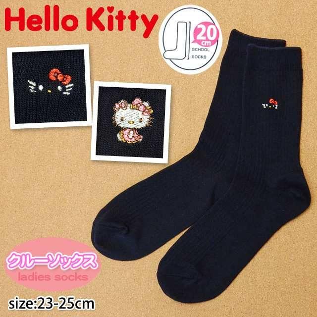 「レディース 靴下 クルーソックス Hello Kitty ハローキティ 紺色 20cm丈 ワンポイント 刺繍 婦人【メール便OK】」の商品情報やレビューなど。